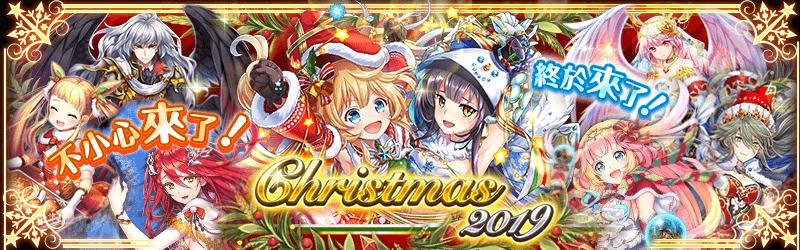 活動-聖誕故事2019