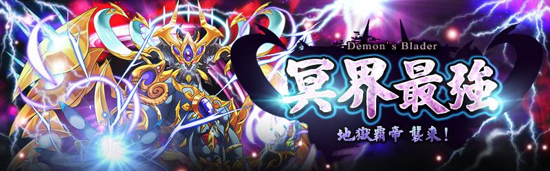 活動-Demon's Blader