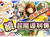 活動任務/續・超魔導列傳
