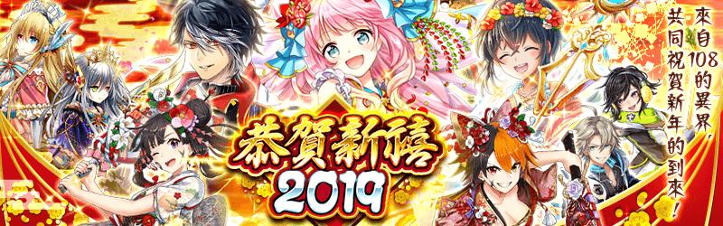 活動-恭賀新禧2019