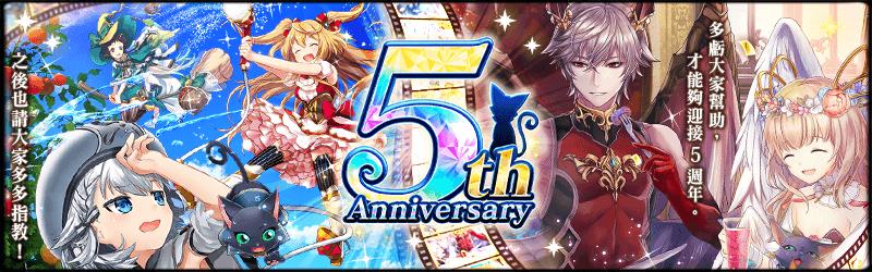 活動-5th Anniversary