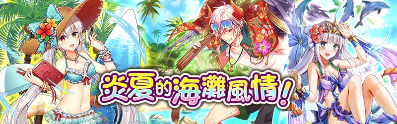 活動-炎夏的海灘風情!