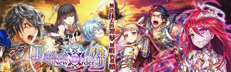 活動-Birth Of New Order2 大罪