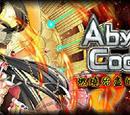 活動任務/AbyssCode04 燃燒殆盡的陽光