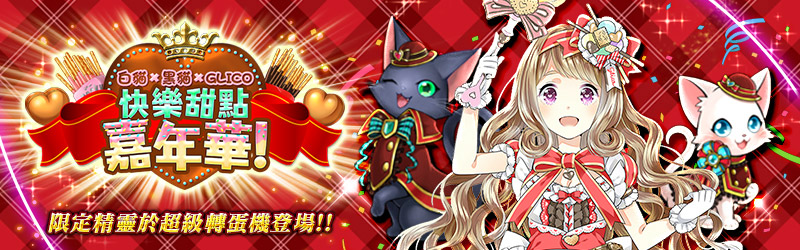 活動-白貓×黑貓×glico 快樂甜點嘉年華