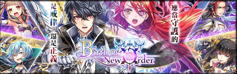 活動-Birth Of New Order