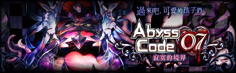 活動-AbyssCode07 寂寞的境界