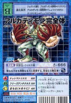 Arcadimon Ultimate