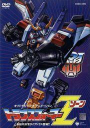 Transformers Zone OVA cover art