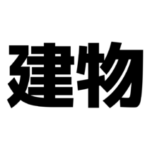 Shiguto