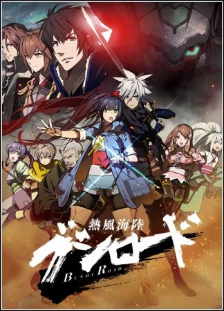 File:Neppukairiku anime.jpg