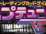 TCG: Neptune Unlimited VS