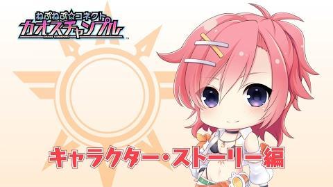 PS Vita「ねぷねぷ☆コネクト カオスチャンプル」プロモーションムービー「キャラクター・ストーリー編」
