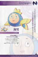 NepVII-Visual Book P17