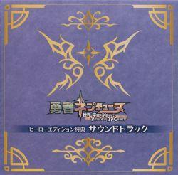 SNRPG-Official Soundtrack Cover (JP)
