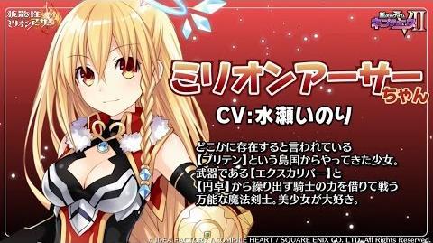 PS4「新次元ゲイム ネプテューヌVII」コラボ擬人化『ミリオンアーサーちゃん』紹介ムービー