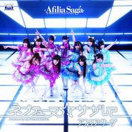 Neptune Sagashite Album Art Limited