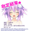 Neptune's HDN measurements 2.png