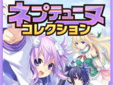 Neptune Collection/Image Gallery