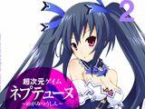 Hyperdimension Neptunia: Megami Tsuushin/Volume 2