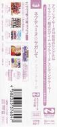 Neptune Sagashite Obi Front Neptune Collaboration