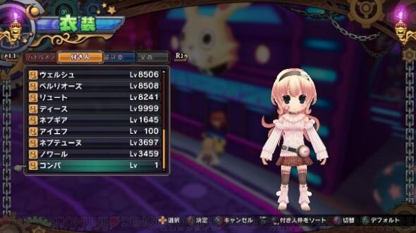 MSZ- Compa from Dengeki Playstation online article 1