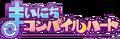 Mainichi Compile Heart Logo.png