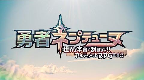 PS4「勇者ネプテューヌ 世界よ宇宙よ刮目せよ!! アルティメットRPG宣言!!」 オープニングムービー