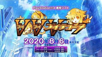 PS4「ブイブイブイテューヌ」プロモーションムービー