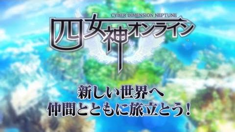 PS4「四女神オンライン CYBER DIMENSION NEPTUNE」プロモーションムービー「選ばれし者へ」