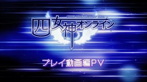 PS4「四女神オンライン CYBER DIMENSION NEPTUNE」 プロモーションムービー「プレイ動画編」