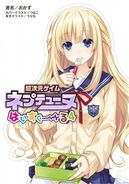 Neptunia High School Vol.5