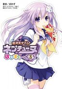 Neptunia High School Vol.4