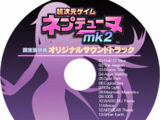 Chou Jigen Game Neptune mk2 Original Soundtrack