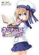 Neptunia High School Vol.3