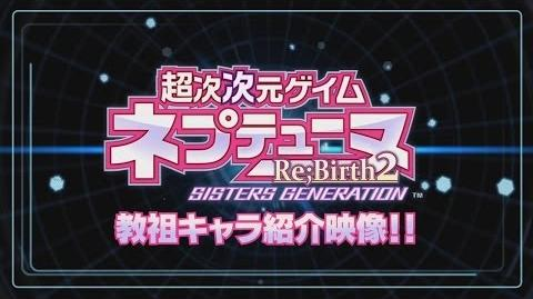 PS Vita「超次次元ゲイム ネプテューヌRe;Birth2 SISTERS GENERATION」 教祖キャラ紹介映像!