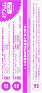 Neptune Sagashite Obi Back Neptune Collaboration