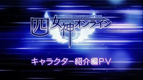 PS4「四女神オンライン CYBER DIMENSION NEPTUNE」 プロモーションムービー「キャラクター紹介編」