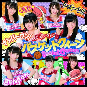 Basket Queen - Erabareshi (Regular Edition A) Cover
