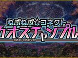 NepNep☆Connect: Chaos Chanpuru/Trophies