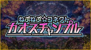 NepNep☆Connect Chaos Chanpuru