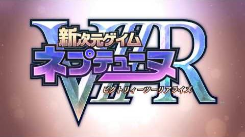 「ゲームの電撃 感謝祭2017」 公開ムービー『新次元ゲイム ネプテューヌVⅡR』