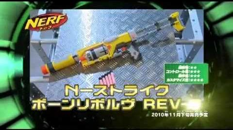 Takara Tomy Nerf N-Strike Japanese Promo Video 2010