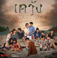 The Stranded Netflix Thai Poster
