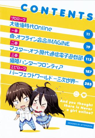 File:Light Novel 1 Pic Intro.png