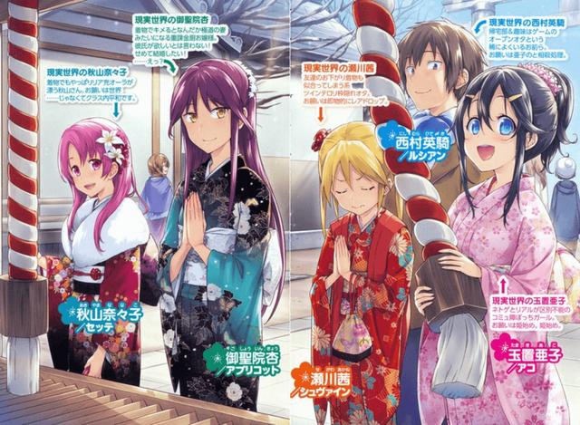 File:Light Novel 7 color.png