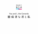 You and I, the Cowards