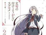 Never Ending Story (novel)/Volume 2