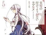 Never Ending Story (novel)/Volume 5