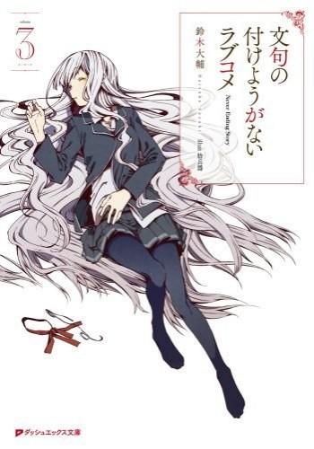 MonRabu LN volume 3